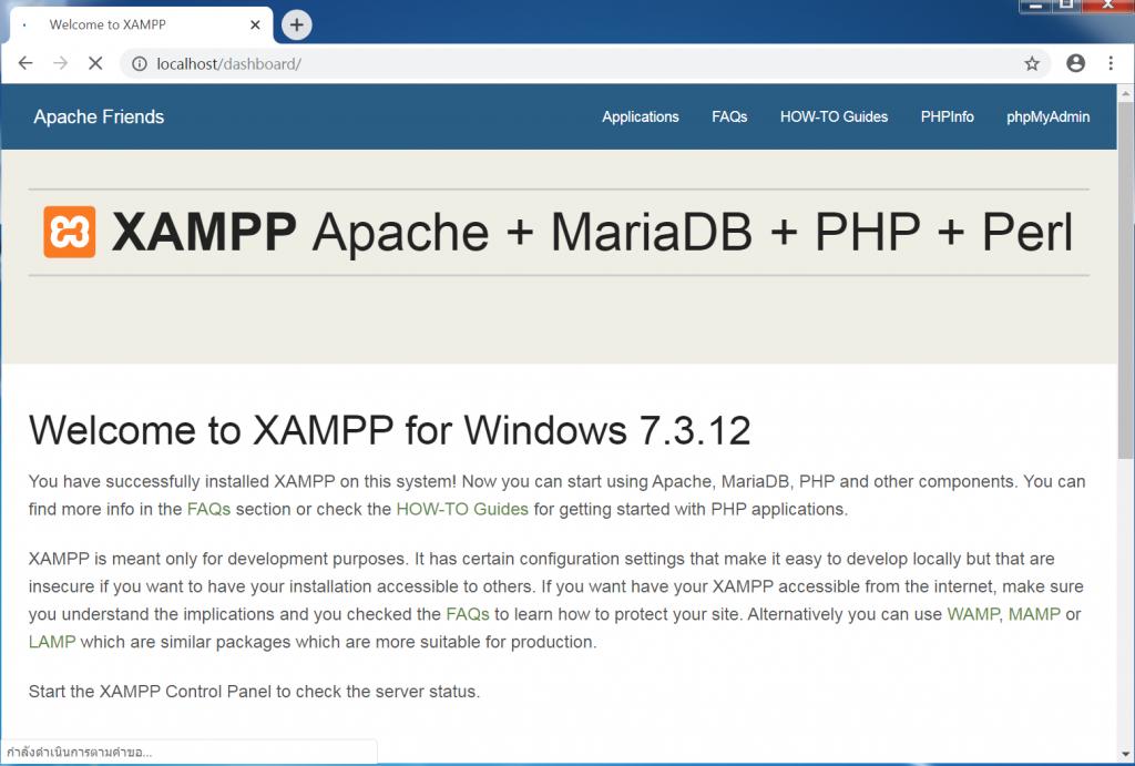 รับทำโปรเจค php xampp